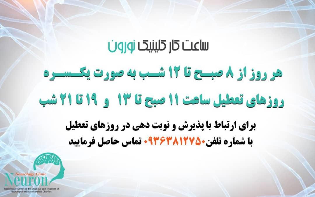 ساعات کاری مرکز مغز و اعصاب اصفهان