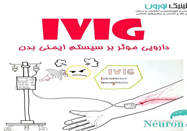 درمان با ایمنوگلوبولین وریدیIVIG