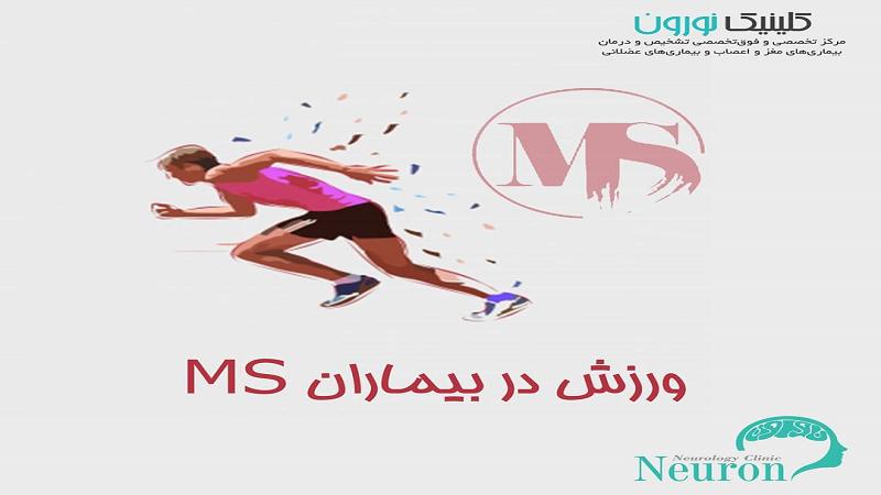 ورزش دربیماران مبتلا به MS