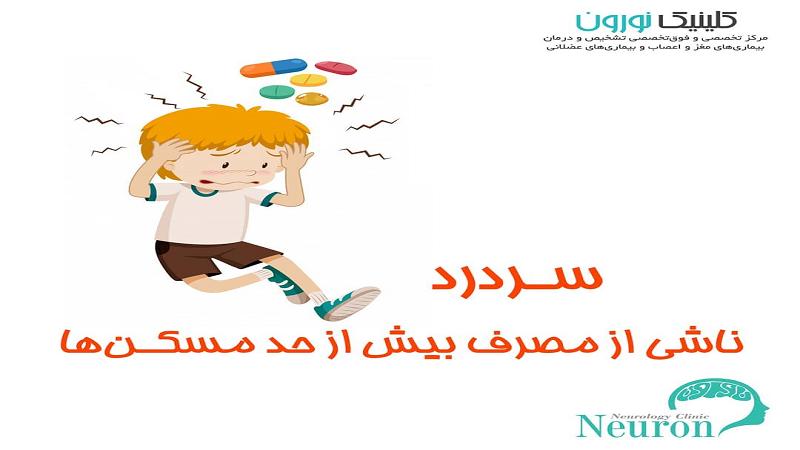 سردرد ناشی از مصرف مسکن ها