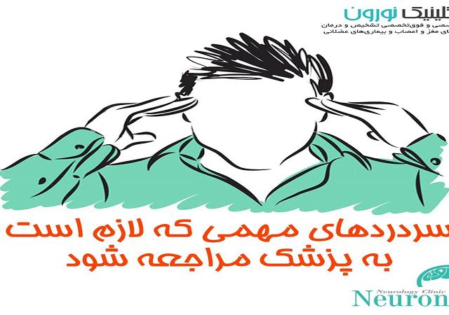 سردرد های مهمی که لازم است به پزشک مراجعه شود ، کدامند ؟