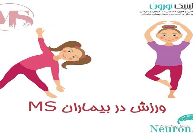 ورزش در بیماران MS