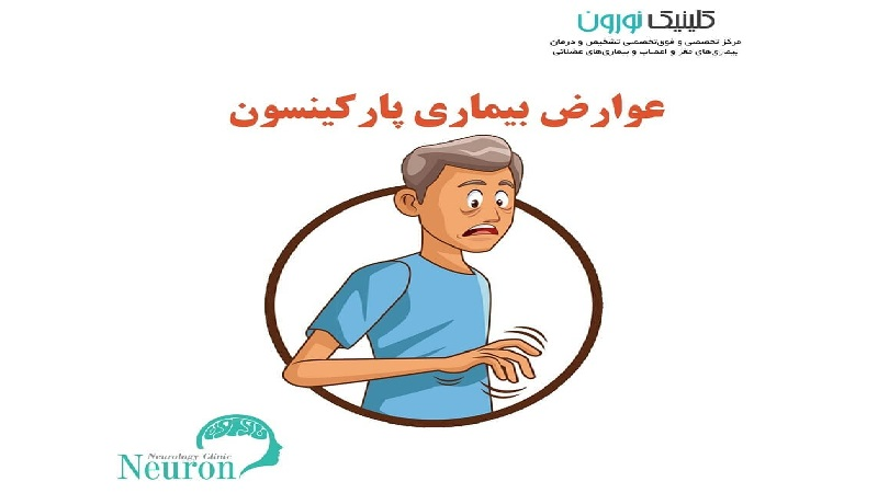 عوارض بیماری پارکینسون