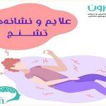 کلینیک مغز و اعصاب اصفهان | علائم و نشانه های تشنج