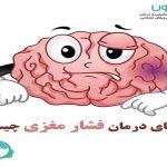 کلینیک مغز و اعصاب نورون | روشهای درمانی فشار مغزی