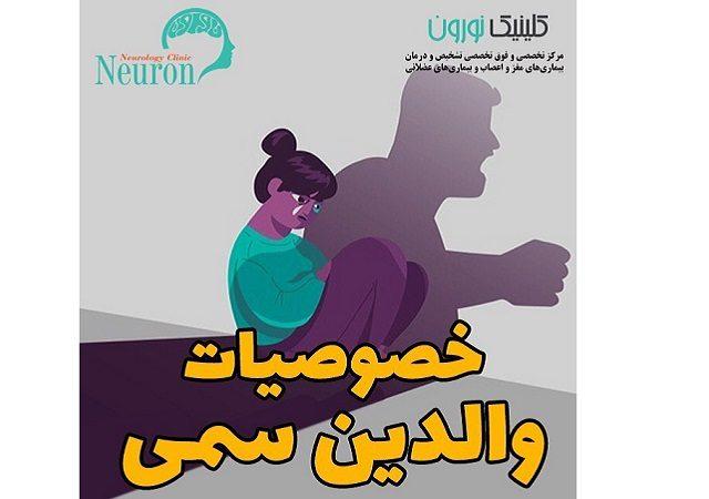 خصوصیات والدین سمی | کلینیک مغز و اعصاب اصفهان