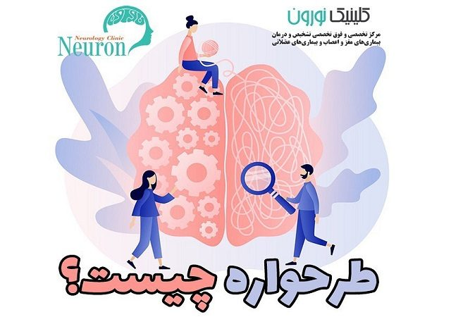 طرحواره چیست؟| کلینیک مغز و اعصاب اصفهان