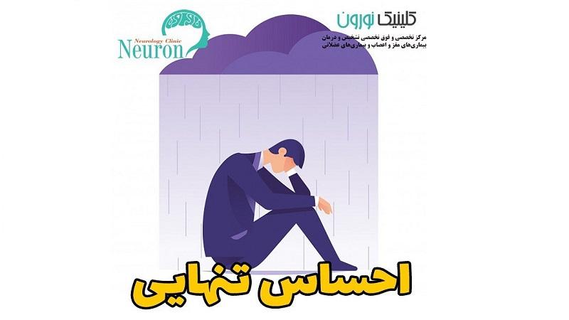 کلینیک مغز و اعصاب اصفهان