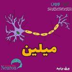 ر | کلینیک مغز و اعصاب اصفهان