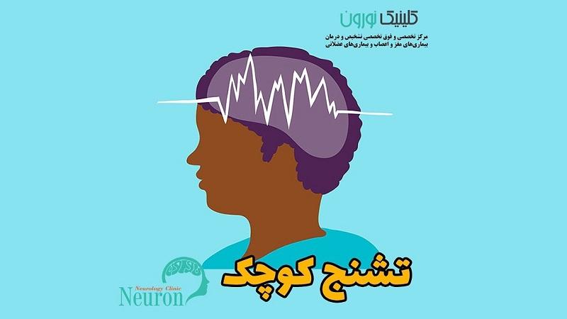 تشنج کوچک | کلینیک مغز و اعصاب اصفهان