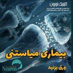 انواع میاستنی گراویس | کلینیک مغز و اعصاب اصفهان