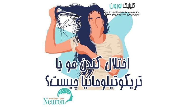 اختلال کندن مو یا تریکوتیلومانیا   کلینیک مغز و اعصاب اصفهان