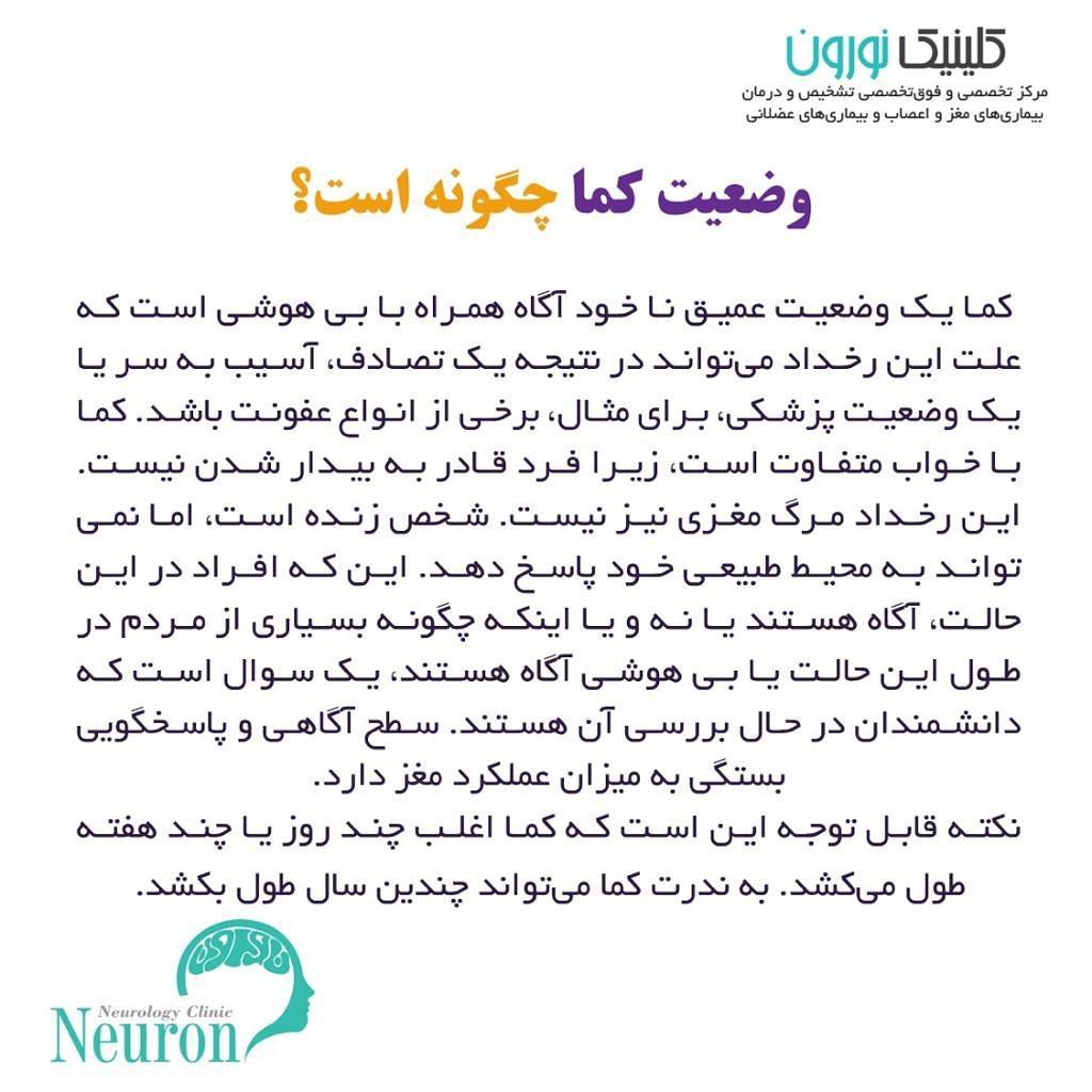 تفاوت مرگ مغزی و کما   کلینیک مغز و اعصاب اصفهان