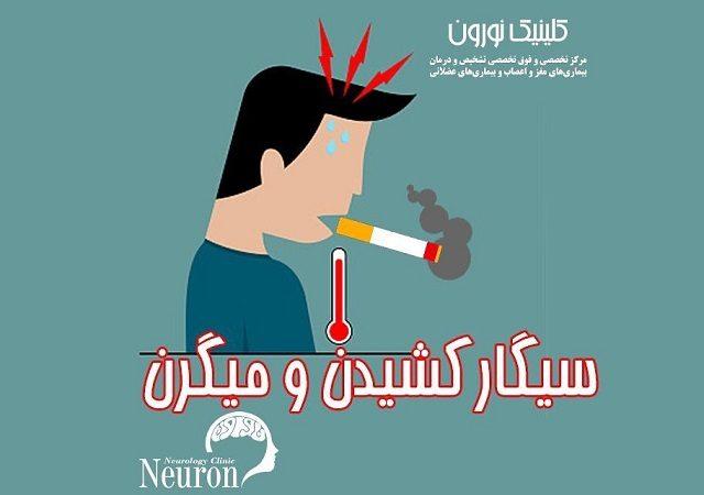 نیکوتین سیگار به عنوان یک تریگر میگرن