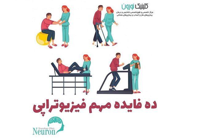 10 فایده مهم فیزیوتراپی | کلینیک مغز و اعصاب اصفهان