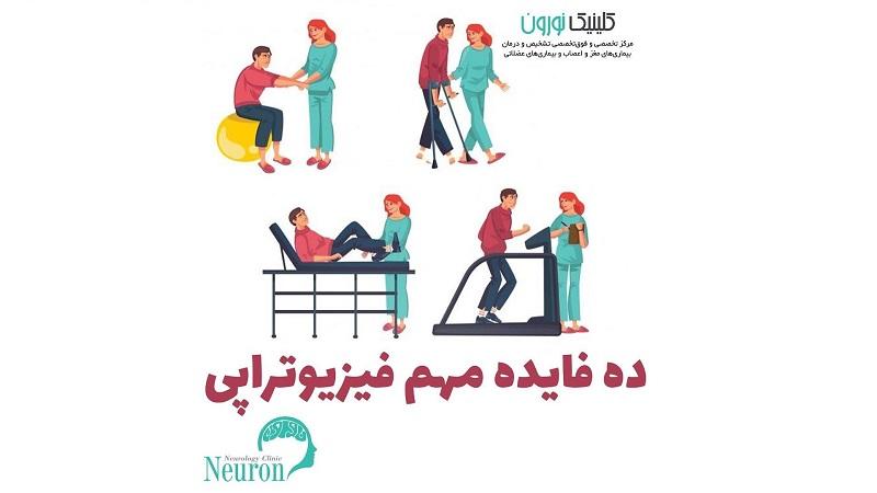 10 فایده مهم فیزیوتراپی   کلینیک مغز و اعصاب اصفهان