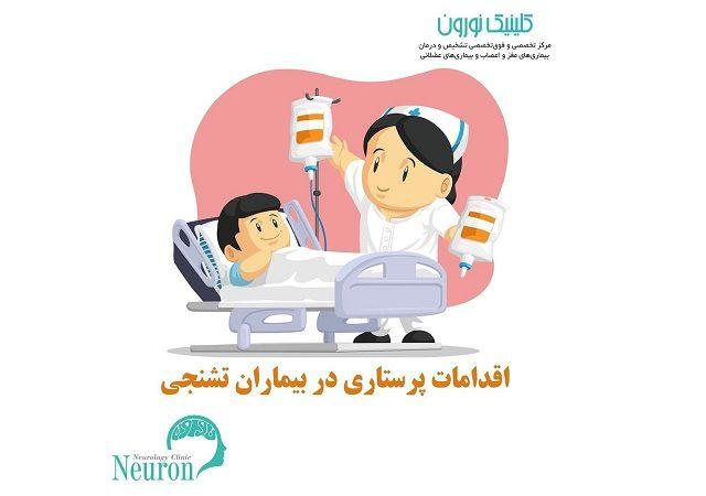 اقدامات پرستاری در بیماری تشنجی | کلینیک مغز و اعصاب اصفهان