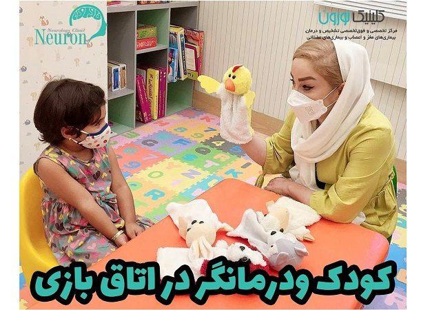 کودک ودرمانگر در اتاق بازی | کلینیک مغز و اعصاب اصفهان