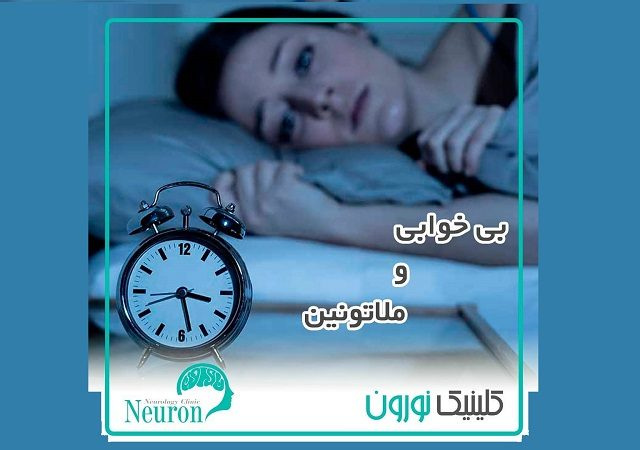 بیخوابی و ملاتونین | کلینیک مغز و اعصاب اصفهان